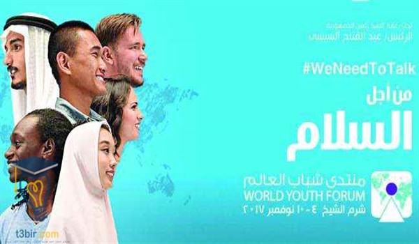 موضوع تعبير عن منتدى شباب العالم بشرم الشيخ
