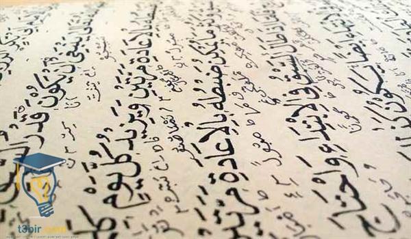 اجمل تعبير عن اللغة العربية