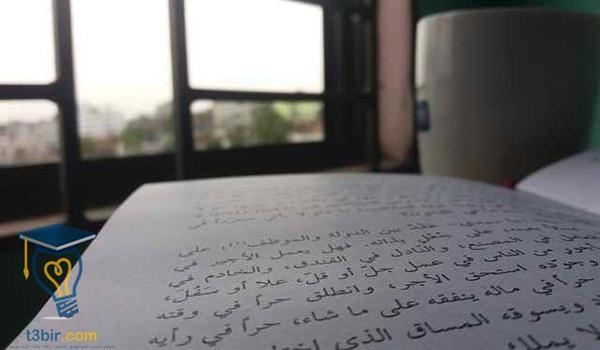 تعبير عن اللغة العربية في الوقت الحاضر