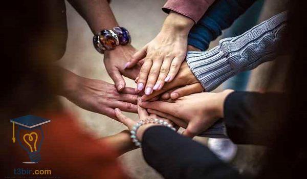 بحث عن اهمية التعاون والعمل الجماعى واثر التواصل الناجح على الفرد والمجتمع