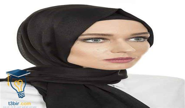 بحث عن الحجاب مختصر