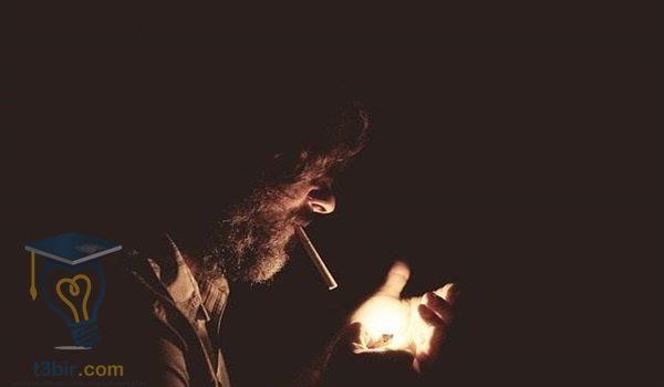 بحث علمي عن التدخين