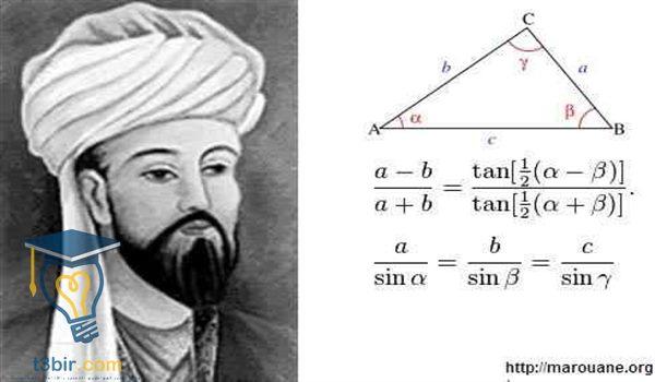 بحث عن اشهر علماء الرياضيات
