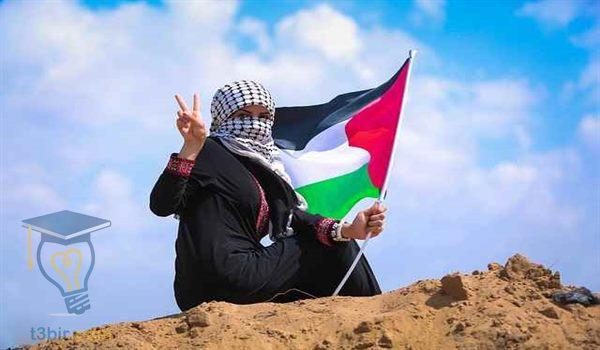 بحث عن القضية الفلسطينية مختصر