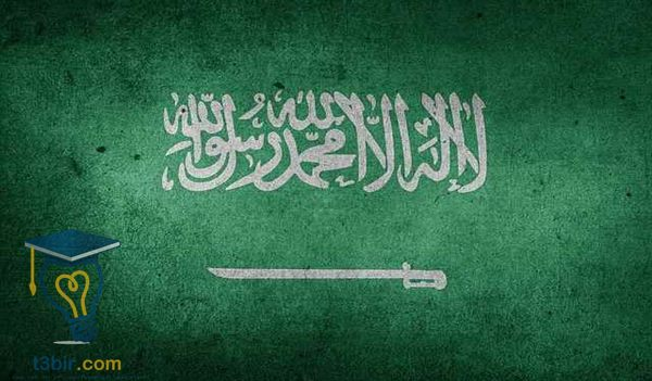 بحث عن الملك سعود بن عبدالعزيز آل سعود