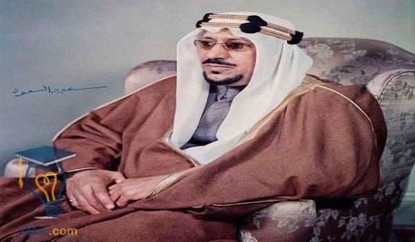 بحث عن الملك سعود بن عبدالعزيز ال سعود رحمه الله