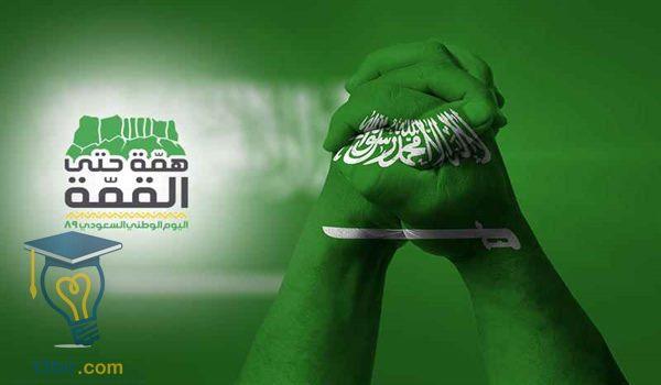 بحث عن اليوم الوطني السعودي طويل