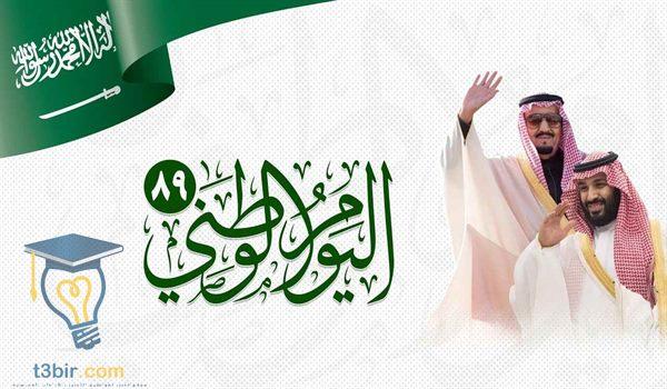 بحث عن اليوم الوطني السعودي 90