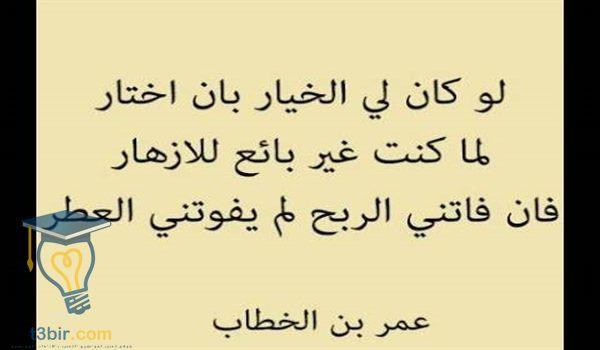 عمر بن الخطاب اهم اعماله