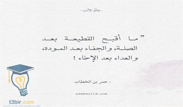 عمر بن الخطاب كامل