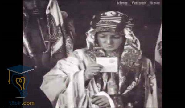 بحث كامل عن الملك فيصل
