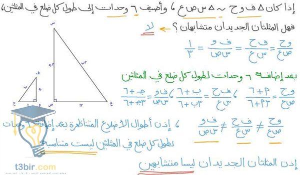 بحث عن عناصر المثلثات المتشابهة اول ثانوي