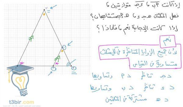 بحث عن عناصر المثلثات المتشابهة